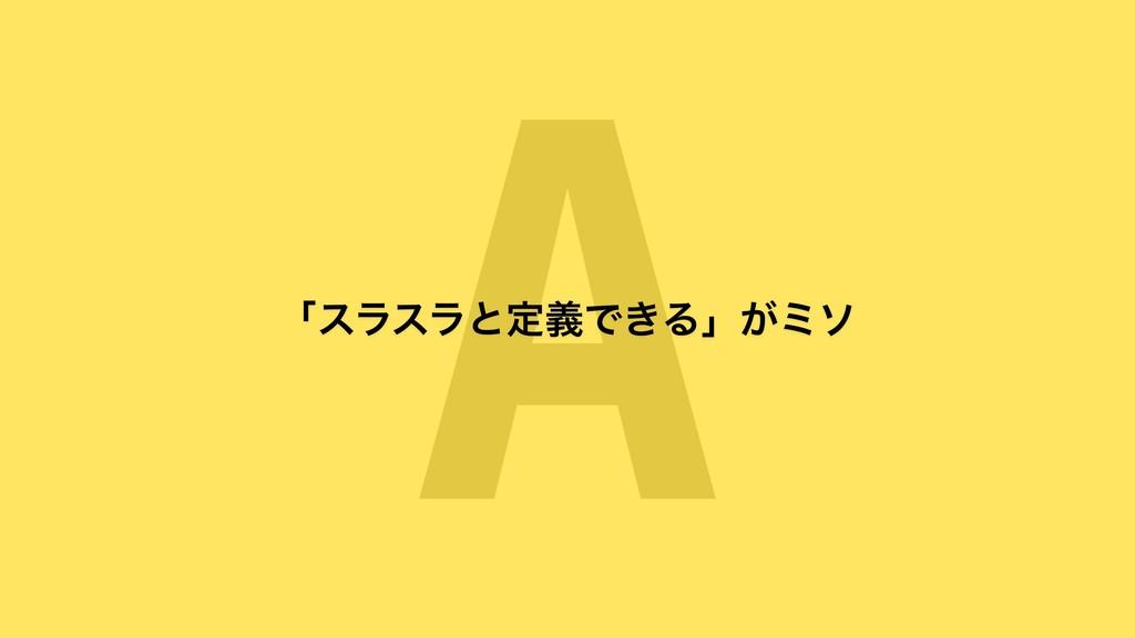 A ʮεϥεϥͱఆٛͰ͖Δʯ͕ϛι