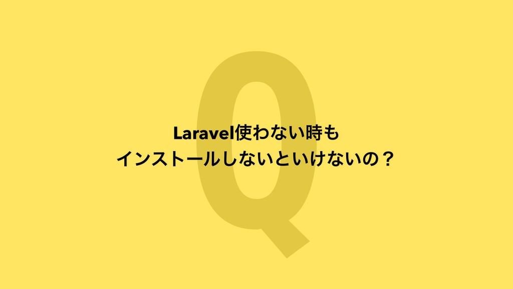 Q LaravelΘͳ͍ Πϯετʔϧ͠ͳ͍ͱ͍͚ͳ͍ͷʁ