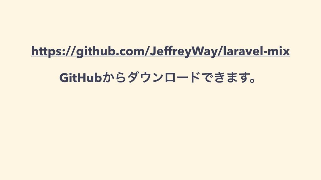 https://github.com/JeffreyWay/laravel-mix GitHu...