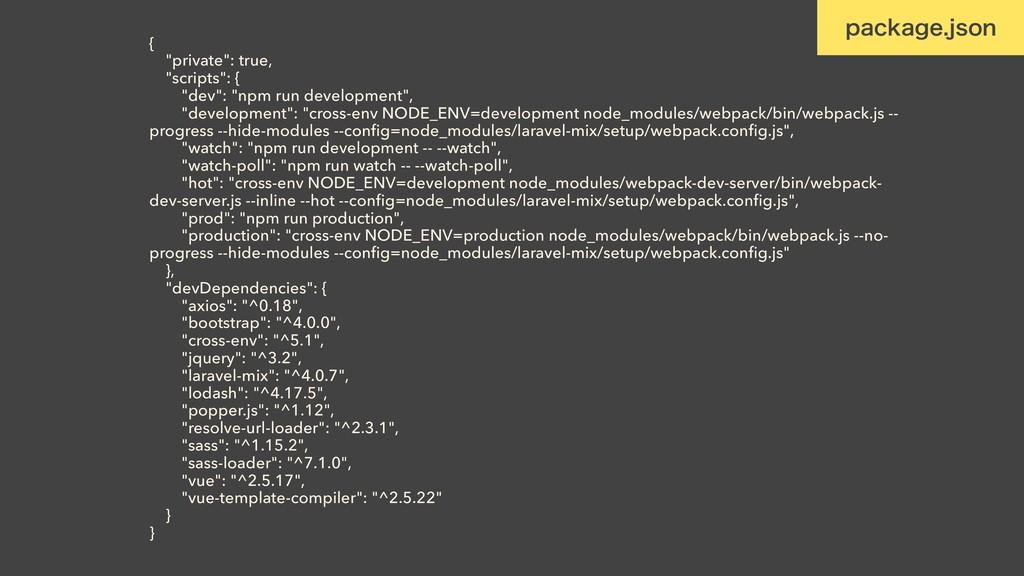 "{ ""private"": true, ""scripts"": { ""dev"": ""npm run..."