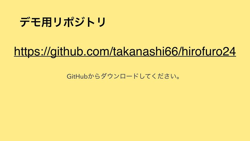 https://github.com/takanashi66/hirofuro24 GitHu...