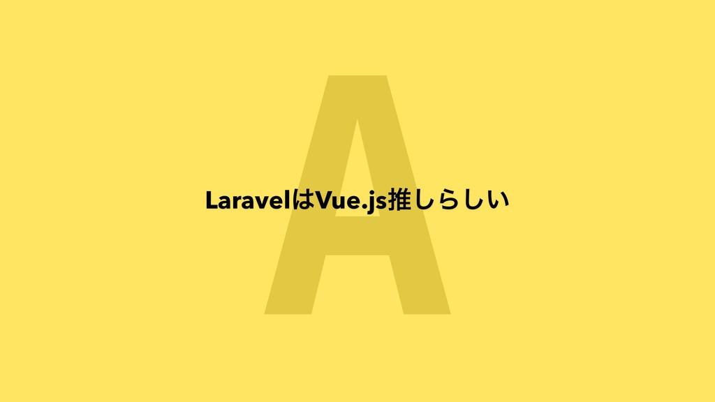 A LaravelVue.jsਪ͠Β͍͠