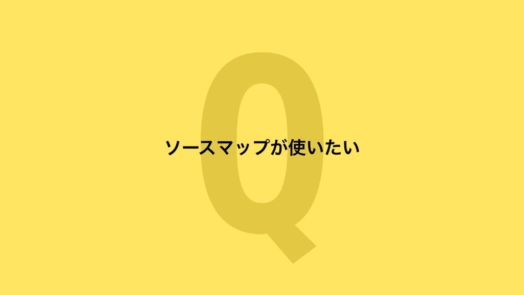 Q ιʔεϚοϓ͕͍͍ͨ