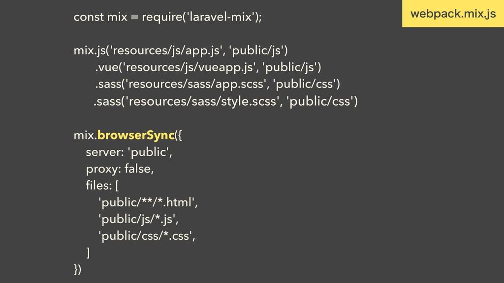 const mix = require('laravel-mix'); mix.js('res...