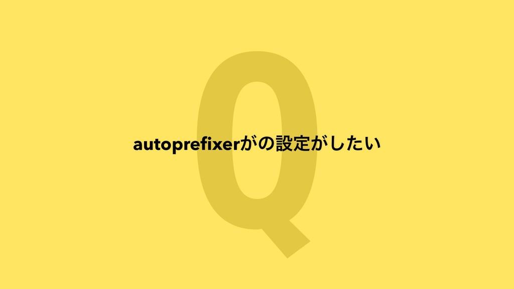 Q autoprefixer͕ͷઃఆ͕͍ͨ͠