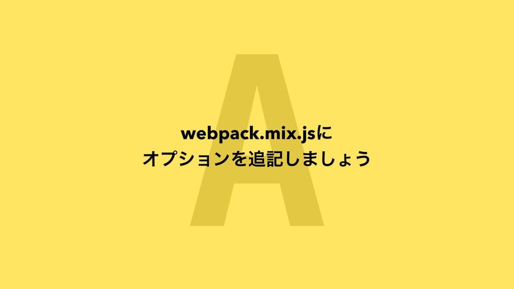 A webpack.mix.jsʹ ΦϓγϣϯΛه͠·͠ΐ͏