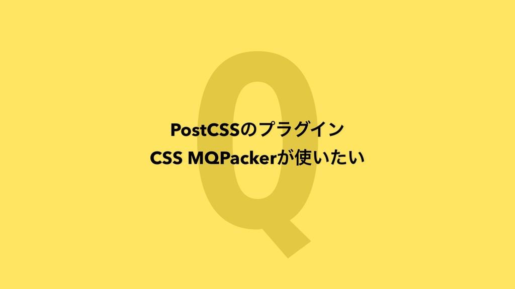 Q PostCSSͷϓϥάΠϯ CSS MQPacker͕͍͍ͨ