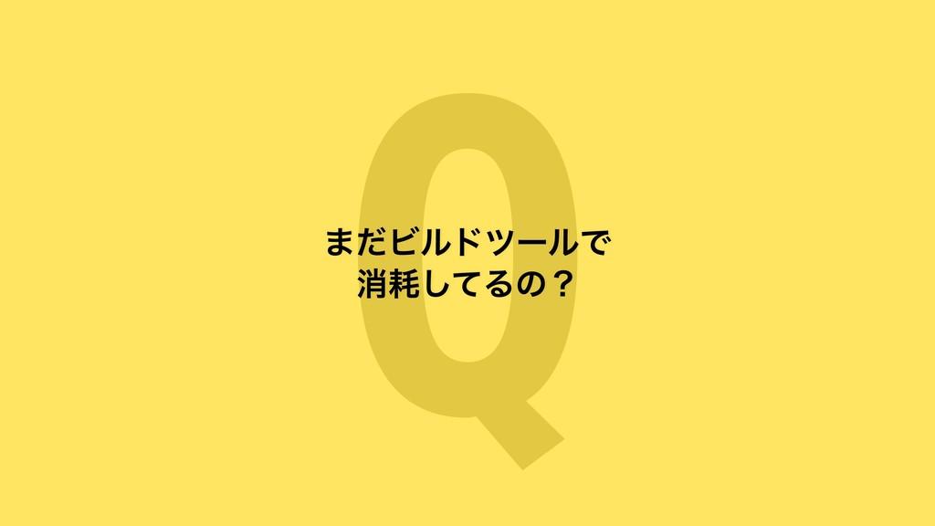 Q ·ͩϏϧυπʔϧͰ ফͯ͠Δͷʁ