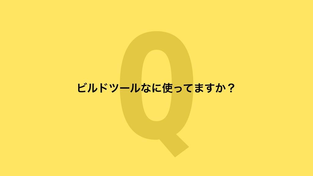 Q Ϗϧυπʔϧͳʹͬͯ·͔͢ʁ