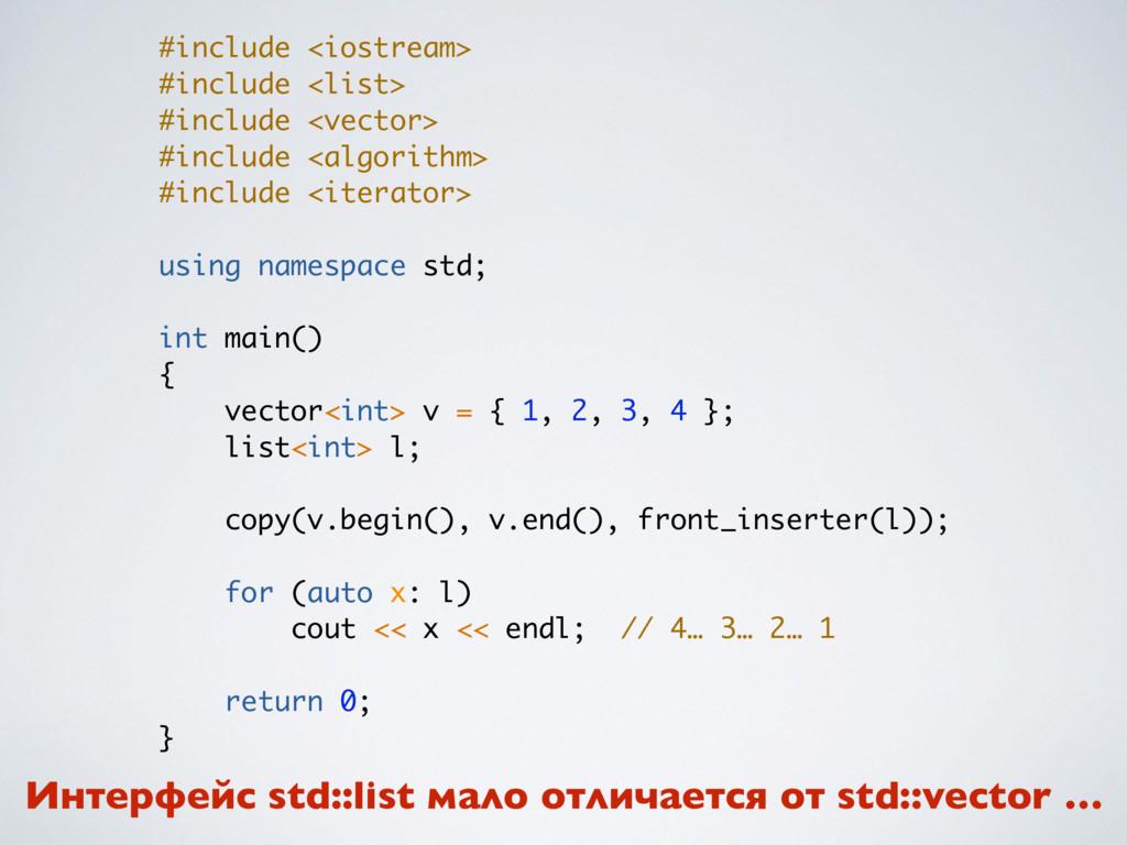 #include <iostream> #include <list> #include <v...