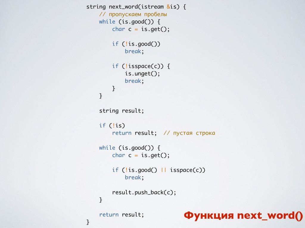 string next_word(istream &is) { // пропускаем п...