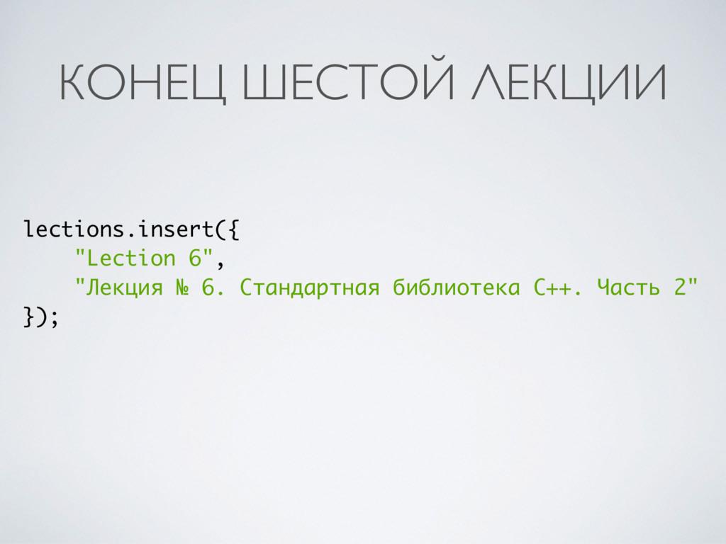 """КОНЕЦ ШЕСТОЙ ЛЕКЦИИ lections.insert({ """"Lection ..."""