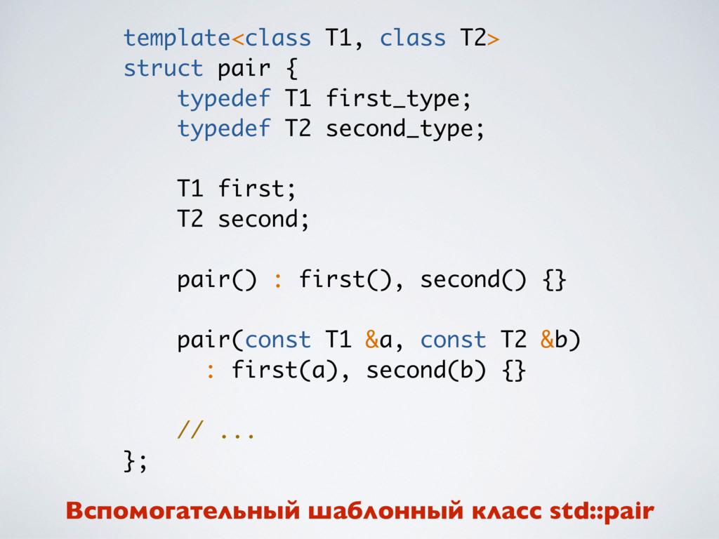 template<class T1, class T2> struct pair { type...