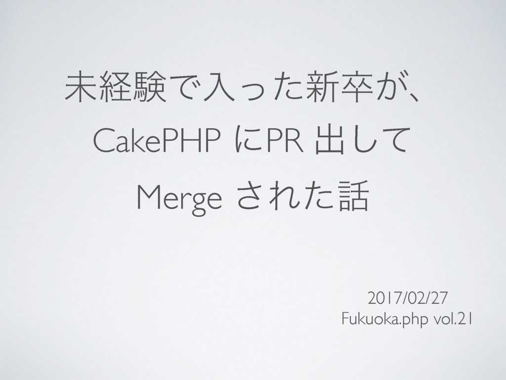 ະܦݧͰೖͬͨ৽ଔ͕ɺ CakePHP ʹPR ग़ͯ͠ Merge ͞Εͨ 2017/02/...