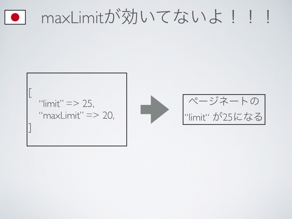 """[ """"limit"""" => 25, """"maxLimit"""" => 20, ] ϖʔδωʔτͷ """"l..."""