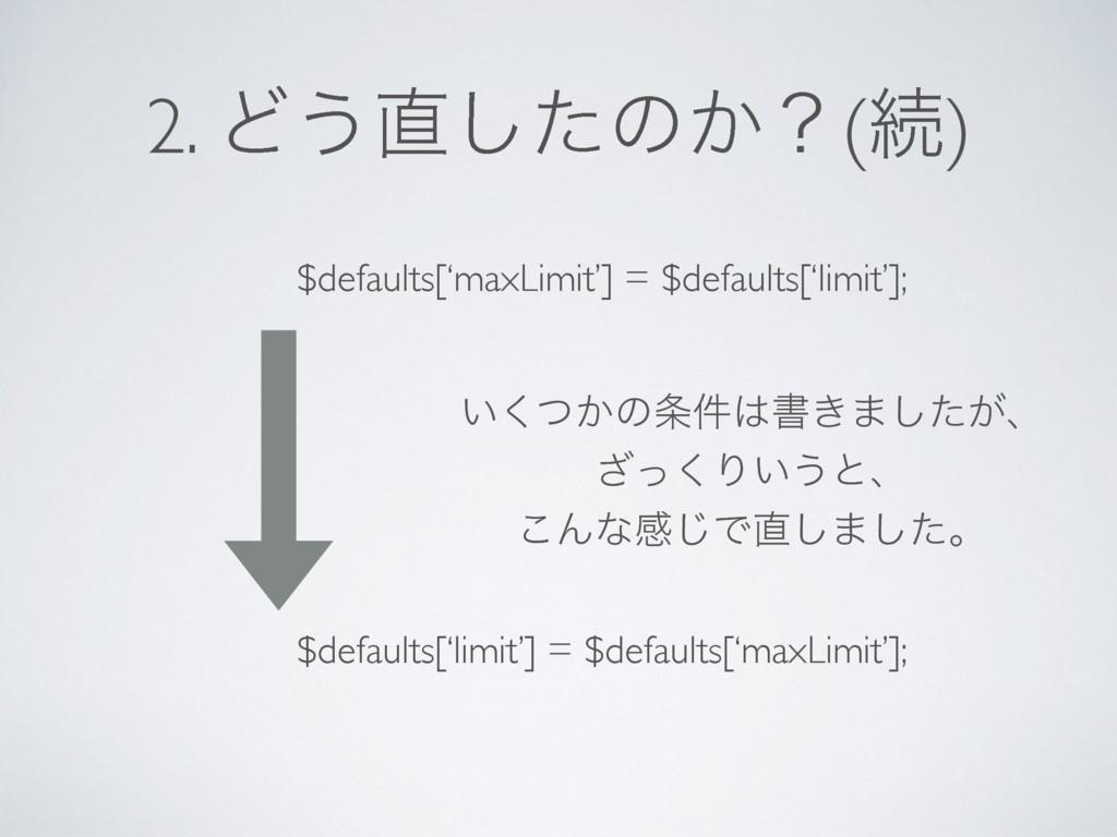 $defaults['maxLimit'] = $defaults['limit']; $de...