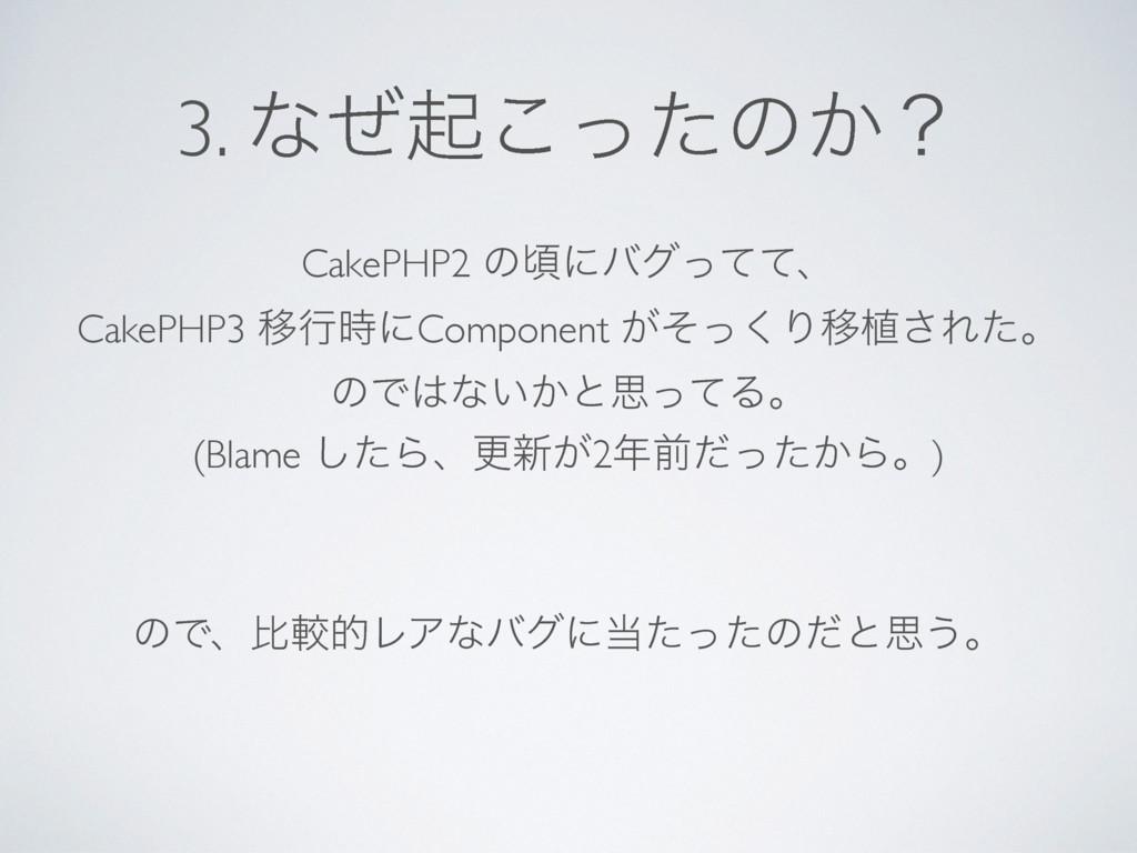 CakePHP2 ͷࠒʹόάͬͯͯɺ CakePHP3 ҠߦʹComponent ͕ͦͬ͘Γ...