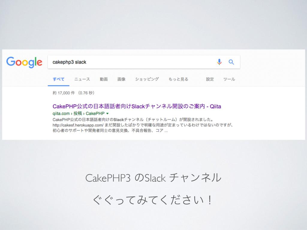 CakePHP3 ͷSlack νϟϯωϧ ͙͙ͬͯΈ͍ͯͩ͘͞ʂ