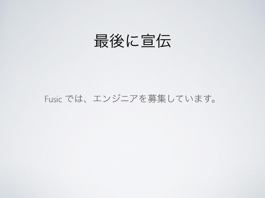 ࠷ޙʹએ Fusic ͰɺΤϯδχΞΛืू͍ͯ͠·͢ɻ