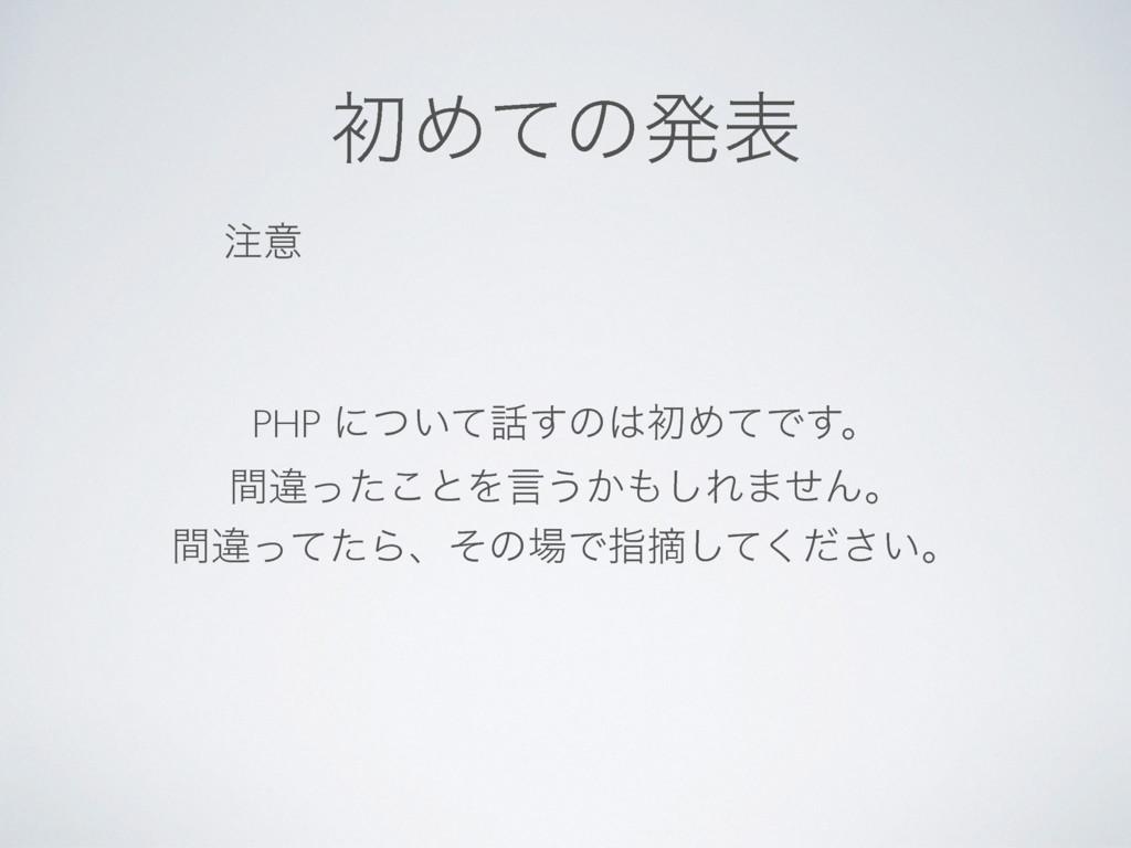 ॳΊͯͷൃද ҙ PHP ʹ͍ͭͯ͢ͷॳΊͯͰ͢ɻ ؒҧͬͨ͜ͱΛݴ͏͔͠Ε·ͤΜɻ ...