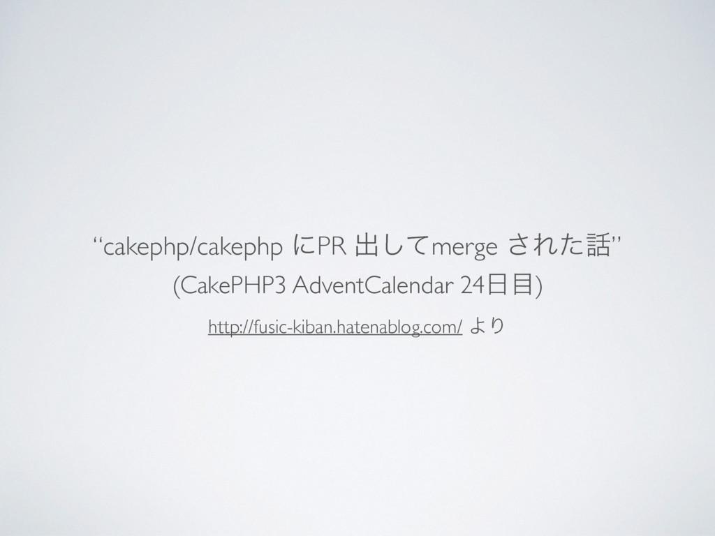 "http://fusic-kiban.hatenablog.com/ ΑΓ ""cakephp/..."