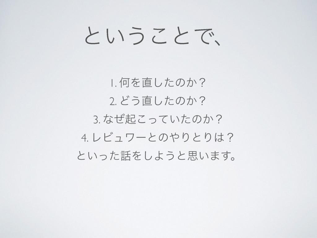ͱ͍͏͜ͱͰɺ 1. ԿΛͨ͠ͷ͔ʁ 2. Ͳ͏ͨ͠ͷ͔ʁ 3. ͳͥى͍ͬͯͨ͜ͷ͔ʁ ...