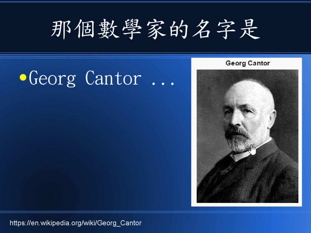 那個數學家的名字是 ● Georg Cantor ... https://en.wikiped...