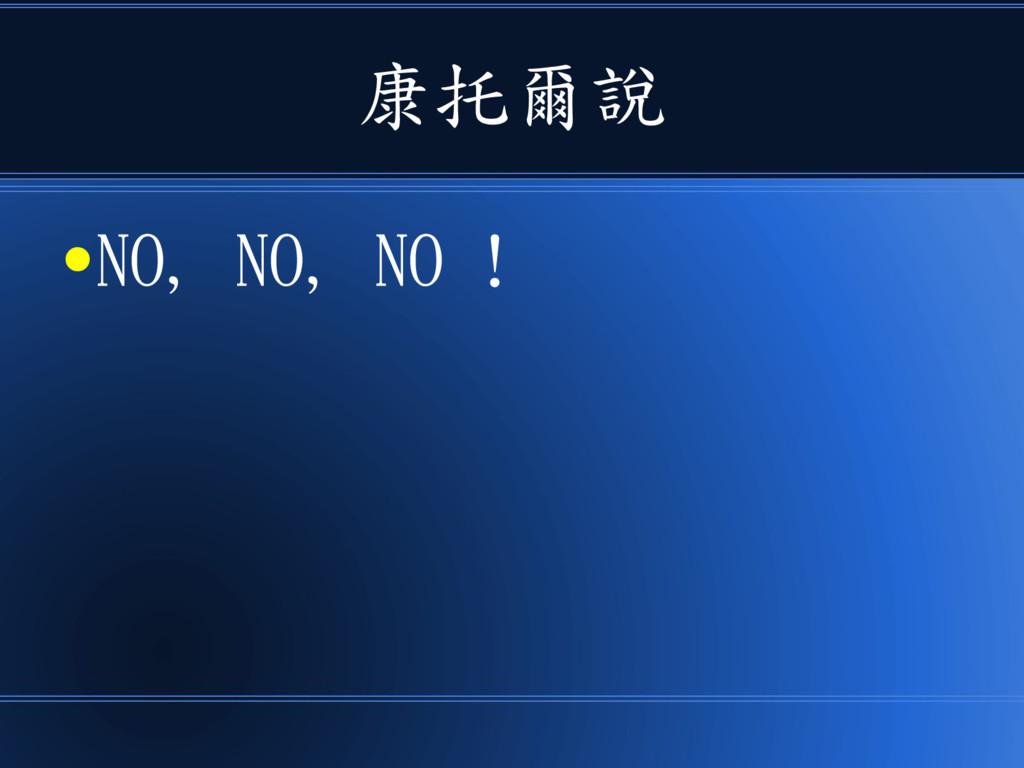 康托爾說 ●NO, NO, NO !