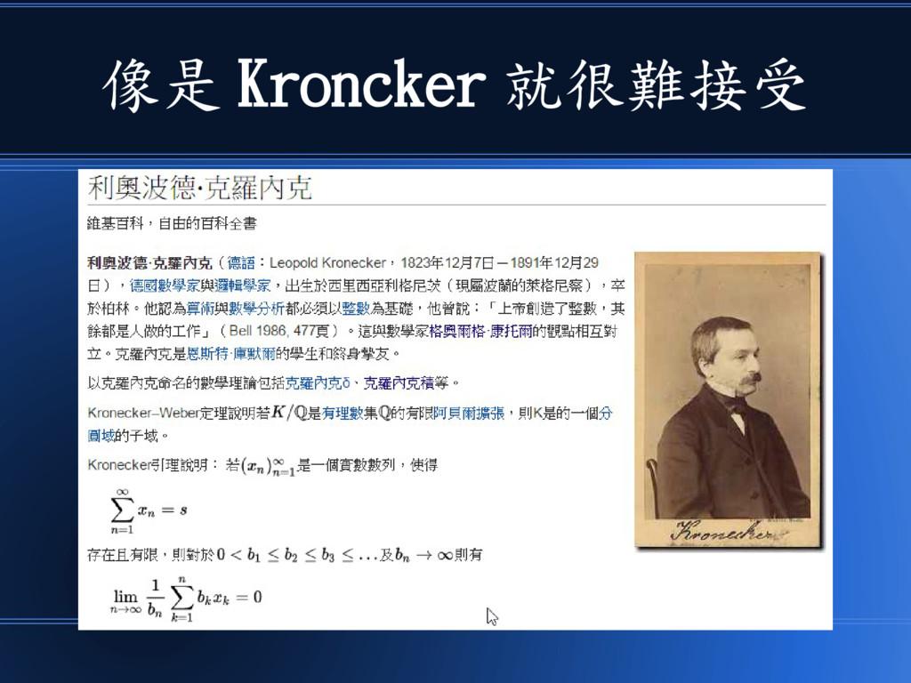 像是 Kroncker 就很難接受