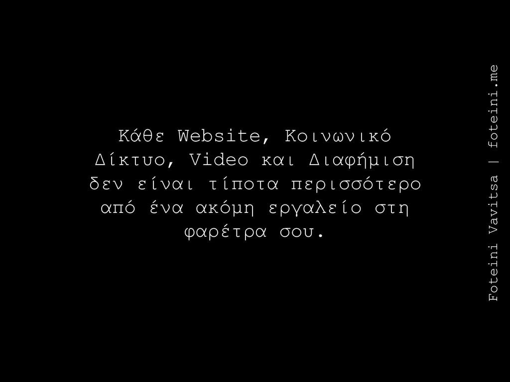 Κάθε Website, Κοινωνικό Δίκτυο, Video και Διαφή...