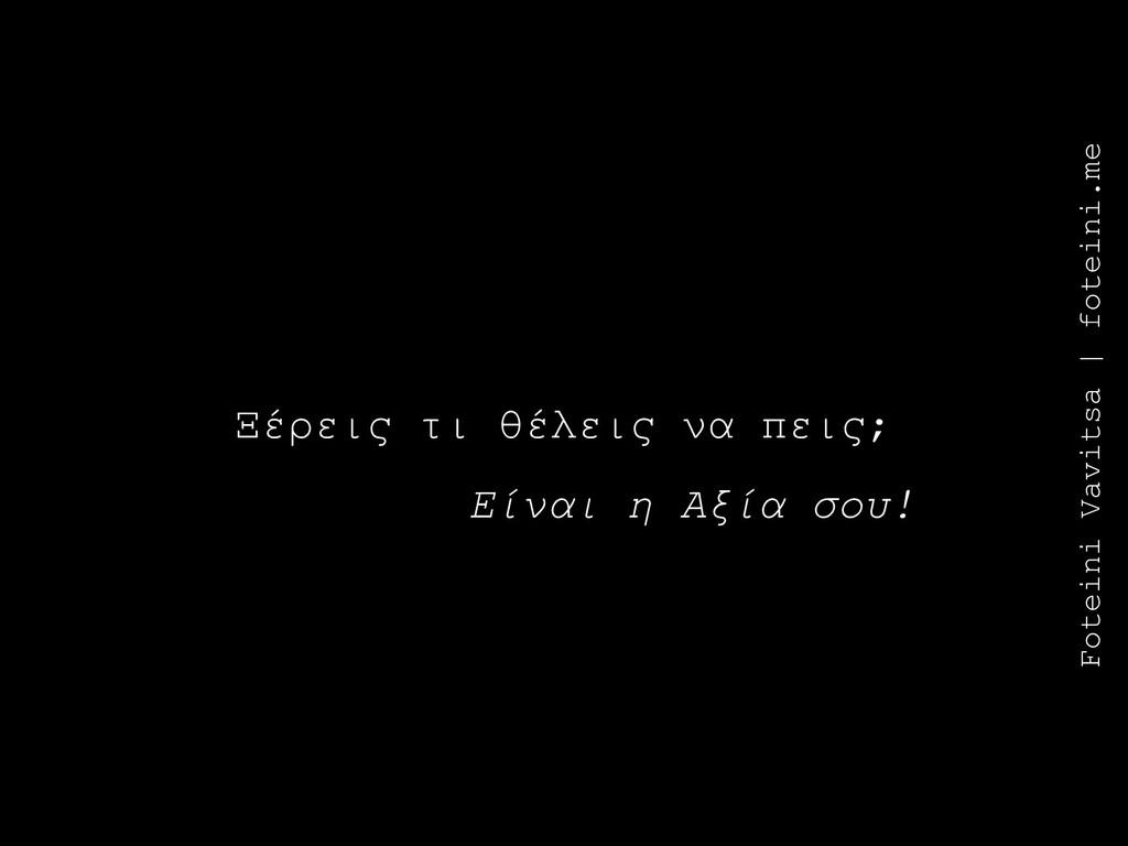 Ξέρεις τι θέλεις να πεις; Foteini Vavitsa | fot...