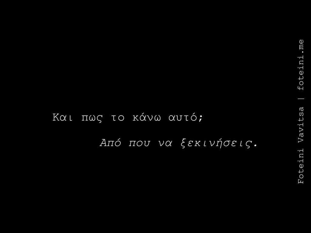 Και πως το κάνω αυτό; Foteini Vavitsa | foteini...