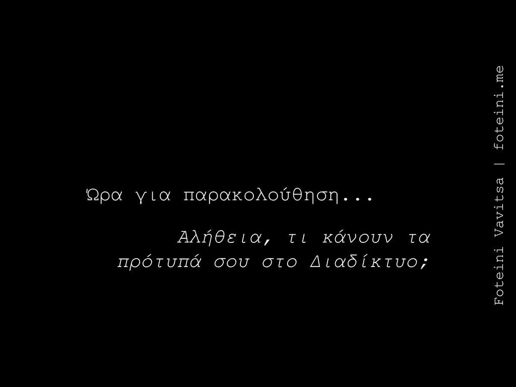 Ώρα για παρακολούθηση... Foteini Vavitsa | fote...