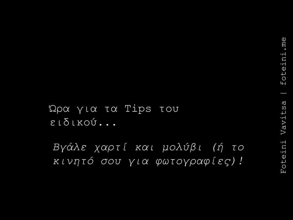 Ώρα για τα Tips του ειδικού... Foteini Vavitsa ...