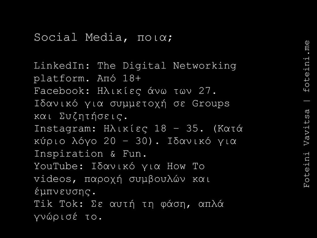 Social Media, ποια; Foteini Vavitsa | foteini.m...