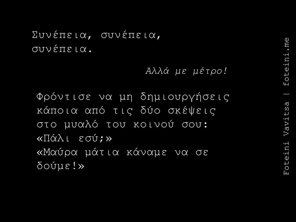 Συνέπεια, συνέπεια, συνέπεια. Foteini Vavitsa |...