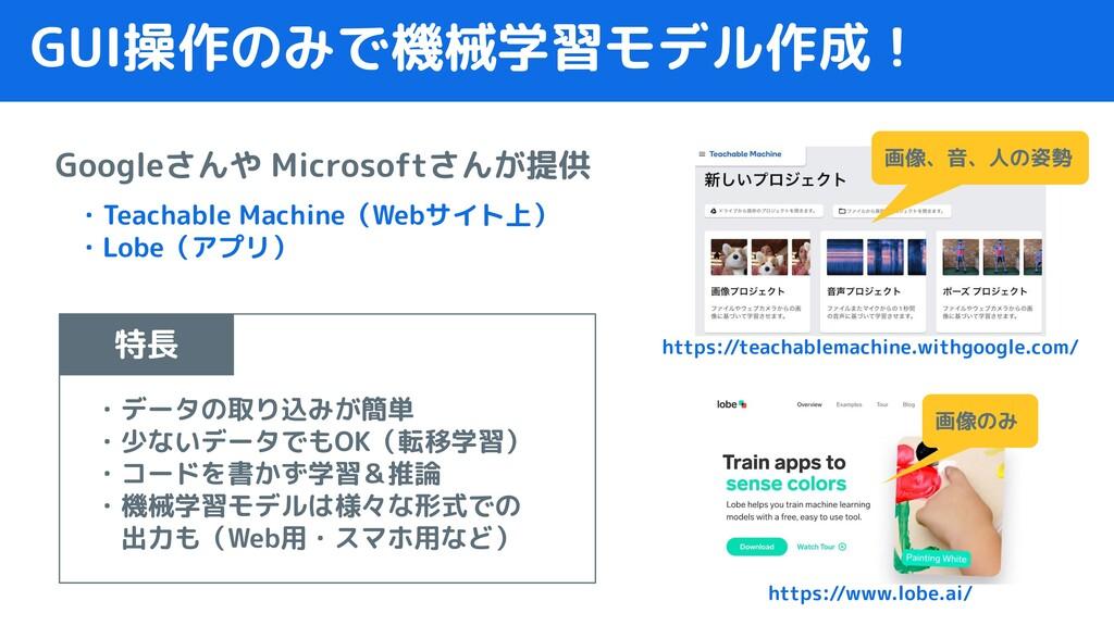 GUI操作のみで機械学習モデル作成! Googleさんや Microsoftさんが提供 ・Te...