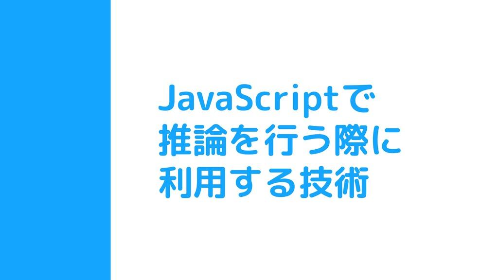 JavaScriptで 推論を行う際に 利用する技術