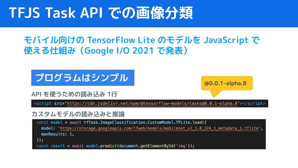 TFJS Task API での画像分類 モバイル向けの TensorFlow Lite のモ...