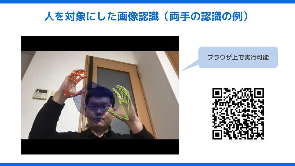 人を対象にした画像認識(両手の認識の例) ブラウザ上で実行可能