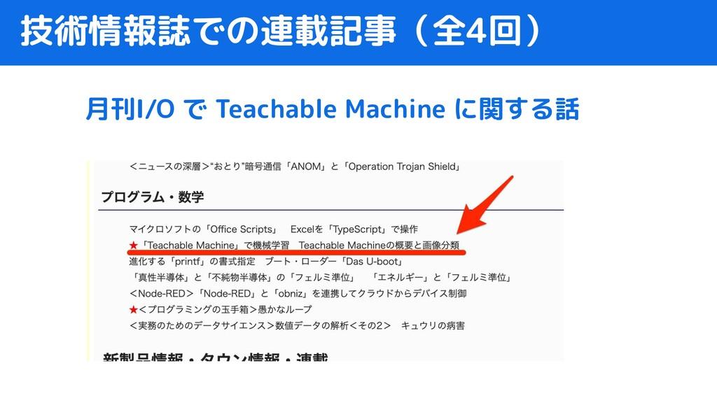 技術情報誌での連載記事(全4回) 月刊I/O で Teachable Machine に関する話
