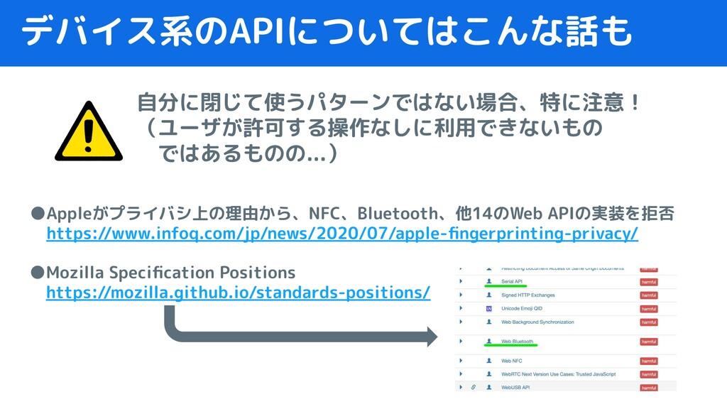 デバイス系のAPIについてはこんな話も ●Appleがプライバシ上の理由から、NFC、Blue...