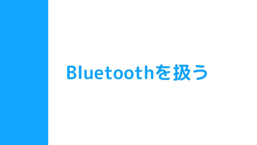 Bluetoothを扱う