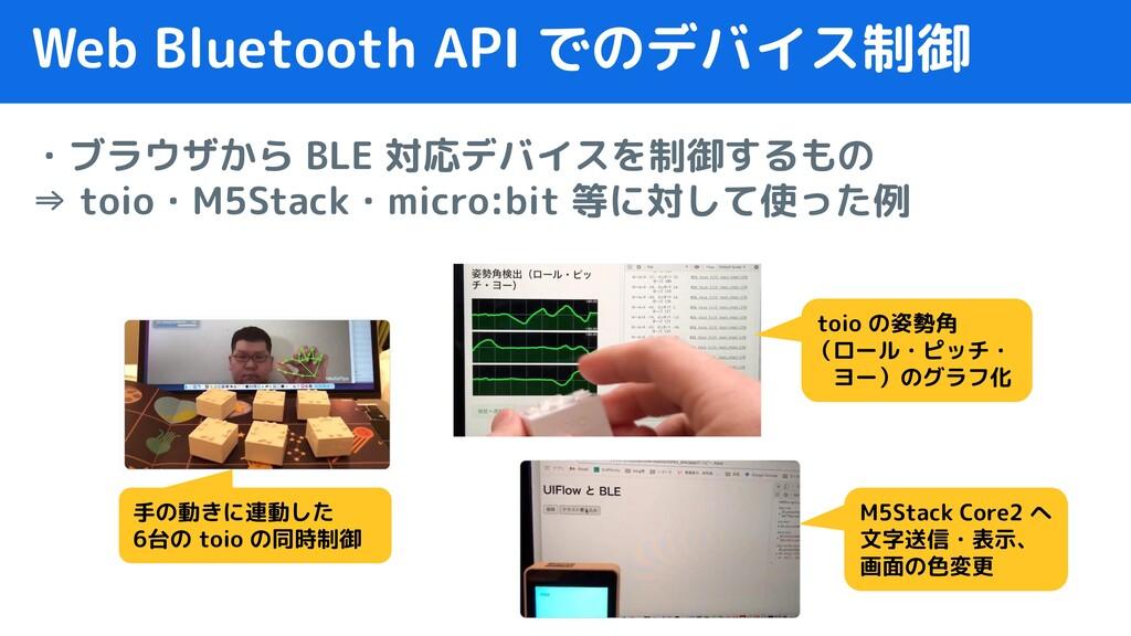 Web Bluetooth API でのデバイス制御 ・ブラウザから BLE 対応デバイスを制...