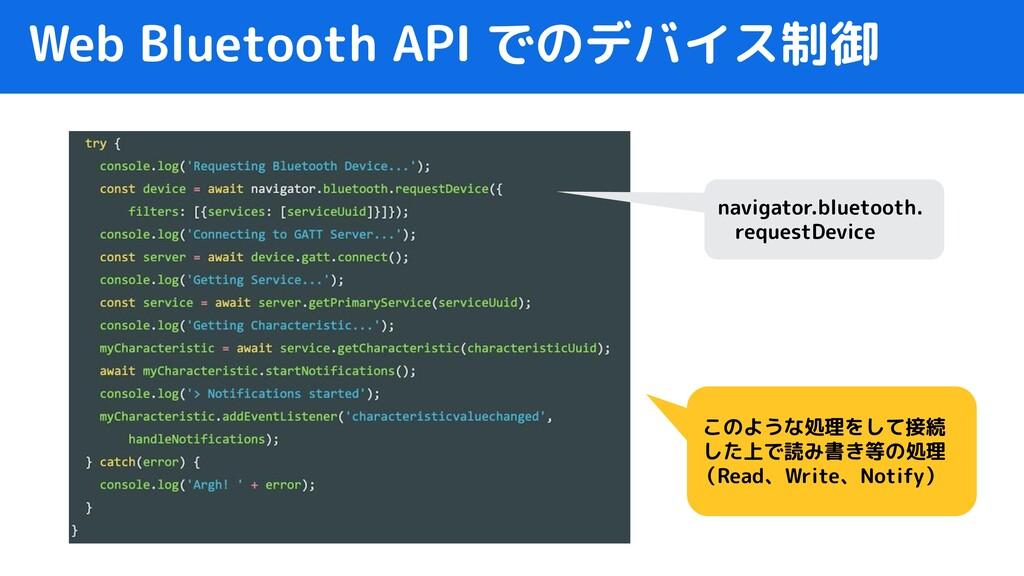 Web Bluetooth API でのデバイス制御 このような処理をして接続 した上で読み書...