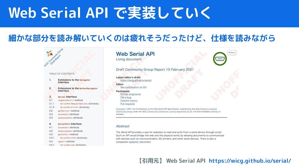 Web Serial API で実装していく 細かな部分を読み解いていくのは疲れそうだったけど...