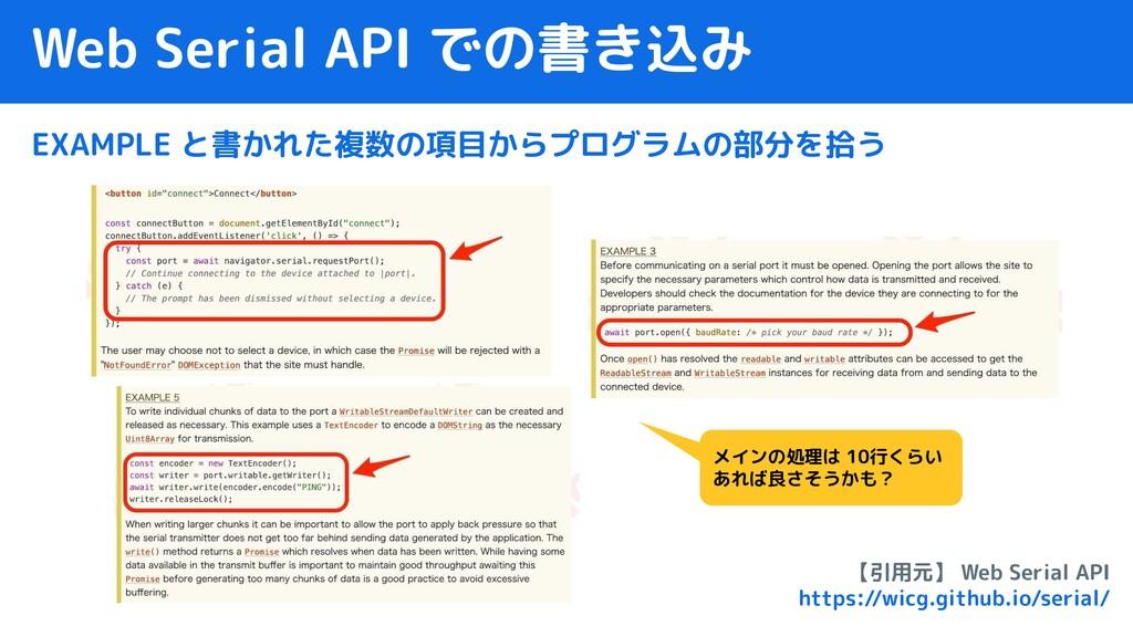 Web Serial API での書き込み EXAMPLE と書かれた複数の項目からプログラム...