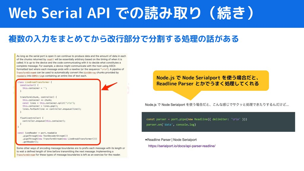 Web Serial API での読み取り(続き) 複数の入力をまとめてから改行部分で分割する...
