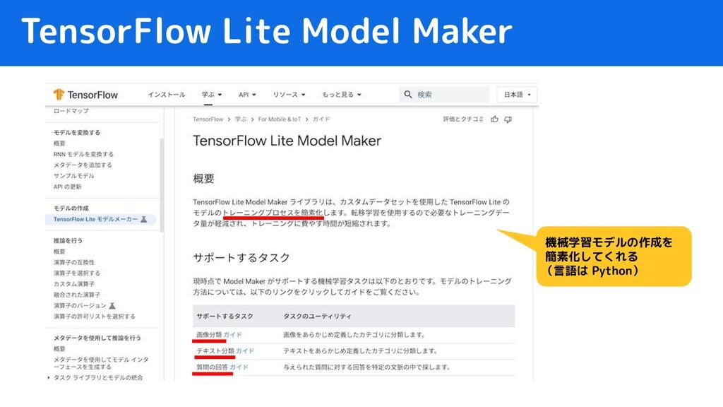 TensorFlow Lite Model Maker 機械学習モデルの作成を 簡素化してくれ...