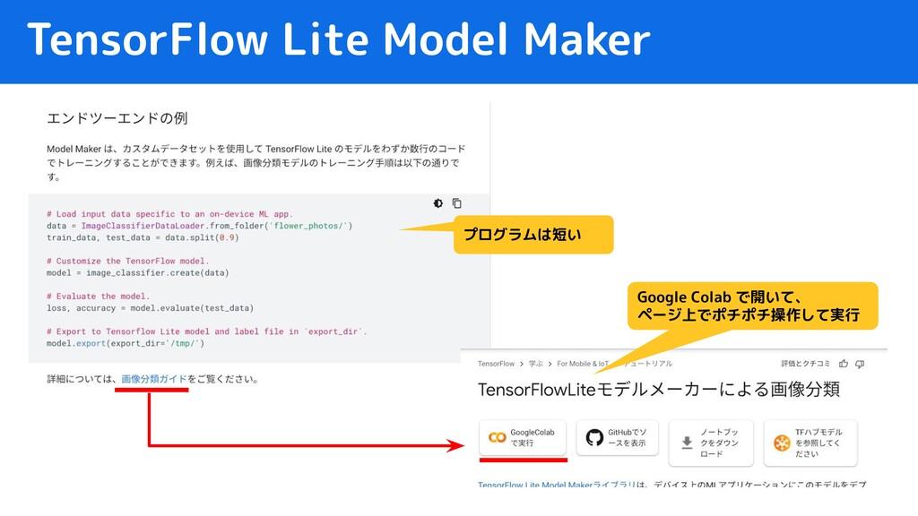 TensorFlow Lite Model Maker プログラムは短い Google Col...